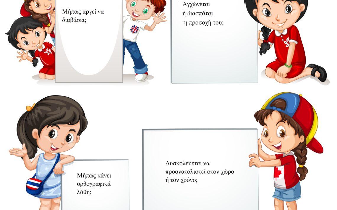 Δυσλεξία: Μήπως παρατηρείτε αυτά τα συμπτώματα στα παιδιά σας;